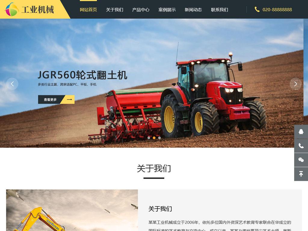 工业机械公司网站